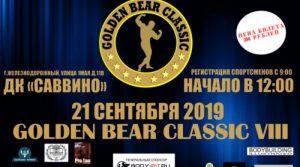ПОЛОЖЕНИЕ 8й турнир Golden Bear Classic 2019