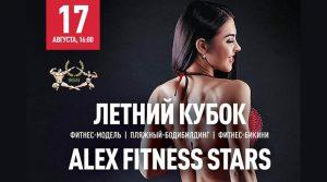 Изменилось место проведения ЛЕТНЕГО КУБКА ALEX FITNESS STARS
