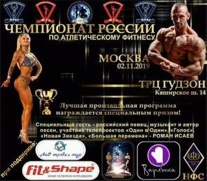 Положение Чемпионат России WFF-WBBF по атлетическому фитнесу