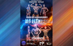 ПОЛОЖЕНИЕ КУБОК MF FITNESS 2019