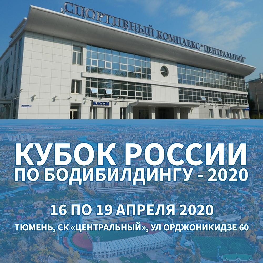 Утверждены даты проведения Кубка России по бодибилдингу 2020