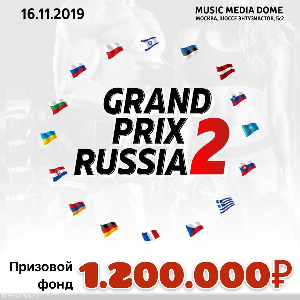 2019 GRAND PRIX Russia II — NBC