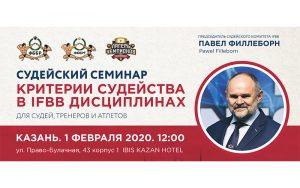 СЕМИНАР ПАВЛА ФИЛЛЕБОРНА 1 ФЕВРАЛЯ 2020 В КАЗАНИ