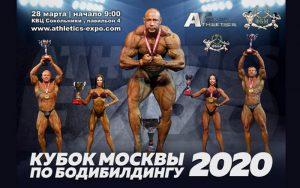 ПОЛОЖЕНИЕ КУБОК МОСКВЫ 2020