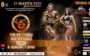 Положение Гран-При Столицы Золотого Кольца России 2020