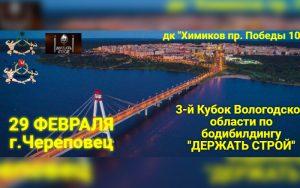 ПОЛОЖЕНИЕ Кубок Волгоградской области ДЕРЖАТЬ СТРОЙ 2020