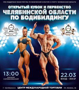 ПОЛОЖЕНИЕ Кубок Челябинской области 2020