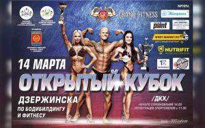 ПОЛОЖЕНИЕ Чемпионат Дзержинска 2020 по бодибилдингу