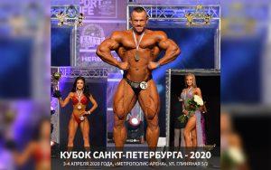 ПОЛОЖЕНИЕ Кубок Санкт-Петербурга 2020