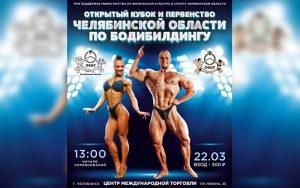 ПОЛОЖЕНИЕ Кубок Челябинской области 2020 по бодибилдингу