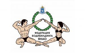 ПОЛОЖЕНИЕ Чемпионат Ямало-Ненецкого автономного округа 2020