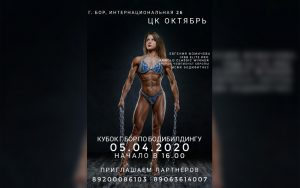 ПОЛОЖЕНИЕ Кубок Бор по бодибилдингу 2020