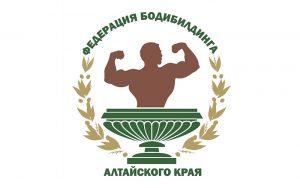 ПОЛОЖЕНИЕ Чемпионат Алтайского края 2020
