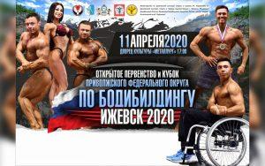 ПОЛОЖЕНИЕ Кубок ПФО 2020 по бодибилдингу