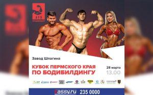 ПОЛОЖЕНИЕ Кубок Пермского края 2020 по бодибилдингу