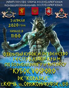 ПОЛОЖЕНИЕ Кубок республики Крым 2020