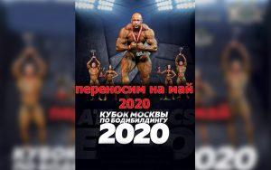 Перенос Кубка Москвы по бодибилдингу 2020