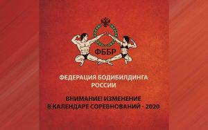 Изменение в календаре соревнований по бодибилдингу ФББР 2020 год