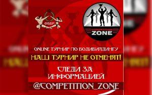 ПОЛОЖЕНИЕ Онлайн-Турнир CompetitionZone 2020