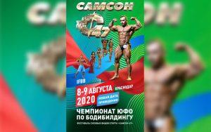 ПОЛОЖЕНИЕ САМСОН - 47