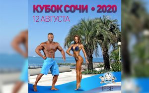 ПОЛОЖЕНИЕ Кубок Сочи 2020