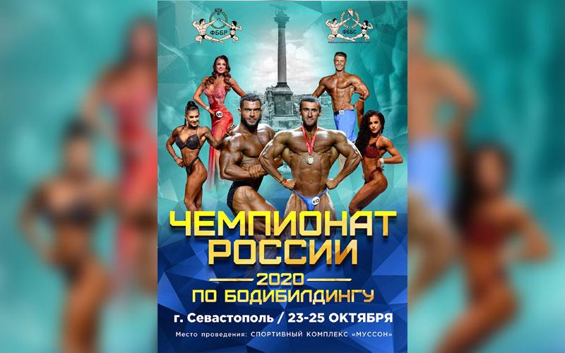Чемпионат России по бодибилдингу 2020 пройдет в Севастополе