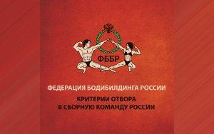 КРИТЕРИИ ОТБОРА В СБОРНУЮ КОМАНДУ РОССИИ