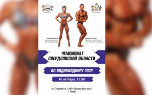 ПОЛОЖЕНИЕ ЧЕМПИОНАТ СВЕРДЛОВСКОЙ ОБЛАСТИ 2020