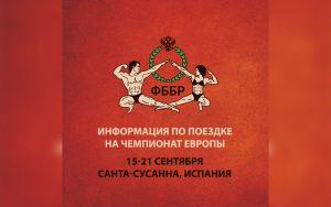 Информация по поездке на Чемпионат Европы 15-21 сентября 2020