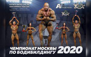 ПОЛОЖЕНИЕ Чемпионат Москвы по Бодибилдингу 2020
