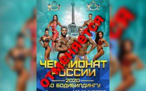 Чемпионат России в г. Севастополь ОТМЕНЯЕТСЯ