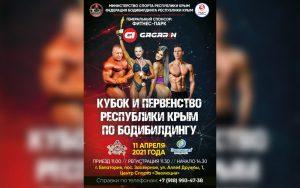 Положение Кубок Крыма 2021
