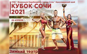 Положение Кубок Сочи 2021