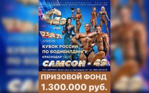 Положение Кубок России 2021 САМСОН 49