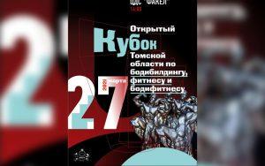 Положение Кубок Томской области 2021