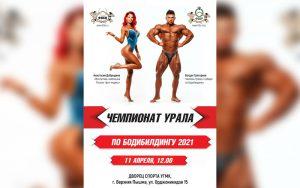 Положение Чемпионат Уральского Федерального округа 2021