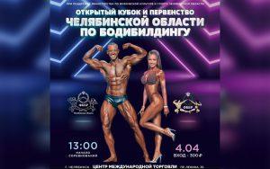 Положение Кубок Челябинкой области 2021