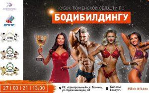 Положение Кубок Тюменской области 2021