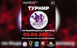 ПОЛОЖЕНИЕ Турнир Body Club