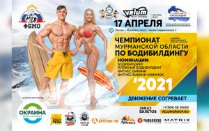 Положение Чемпионат Мурманской области 2021