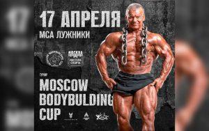 Положение MOSCOW BODYBUILDING CUP 2021