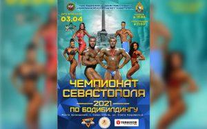 Положение Чемпионат Севастополя 2021