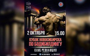 Положение Кубок Новосибирска 2021