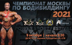 Положение Чемпионат Москвы 2021
