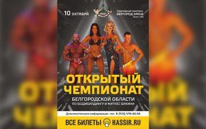 Положение Чемпионат Белгородской области 2021