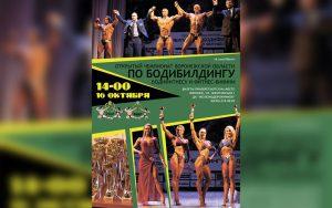 Положение Чемпионат Воронежской области 2021