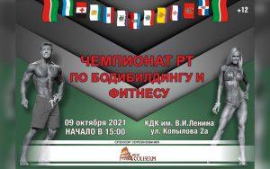 Положение Чемпионат Республики Татарстан 2021