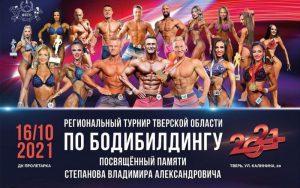 Положение Чемпионат Тверской области 2021