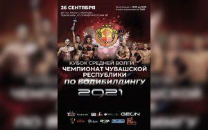 Положение Чемпионат Чувашской республики 2021