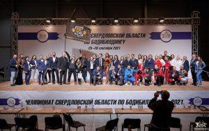 Протоколы Чемпионат Свердловской области по бодибилдингу 2021